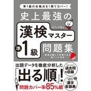 史上最強の漢検マスター準1級問題集 [単行本]