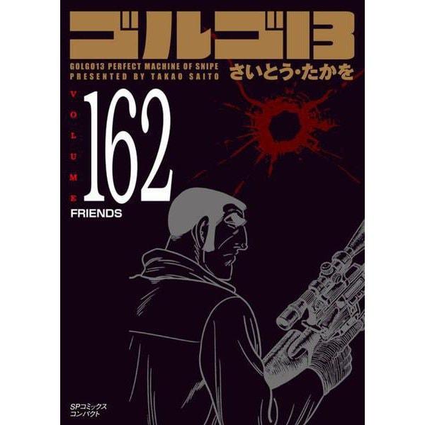 ゴルゴ13<162巻>-FRIENDS(SPコミックスコンパクト) [コミック]