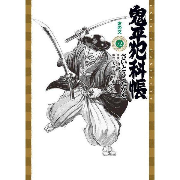 鬼平犯科帳<72巻>-友の文(SPコミックスコンパクト) [コミック]