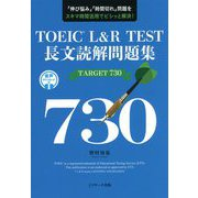 TOEIC L&R TEST長文読解問題集TARGET 730 [単行本]