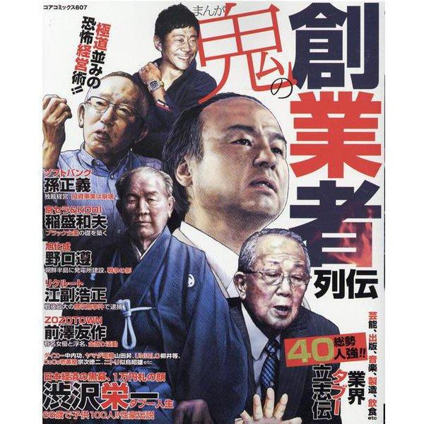 まんが鬼の創業者列伝(コアコミックス) [コミック]
