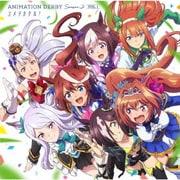ANIMATION DERBY Season 2 VOL.1 ユメヲカケル! (TVアニメ『ウマ娘 プリティーダービー Season 2』)