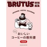 BRUTUS特別編集 合本 もっとおいしいコーヒーの教科書 完全版 [ムックその他]