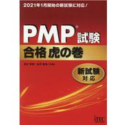 PMP試験合格虎の巻―新試験対応 [単行本]