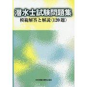潜水士試験問題集―模範解答と解説(120題) 第4版 [単行本]