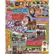 ぱちんこオリ術メガMIX vol.43(GW MOOK<639>) [ムックその他]
