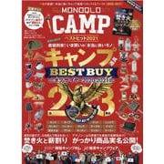 MONOQLO CAMPベストヒット 2021-いまが底値!本当に良いキャンプ道具ベストバイ&ワースト(2020-2021)(晋遊舎ムック) [ムックその他]