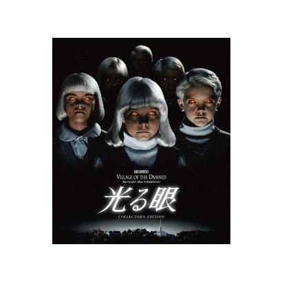 光る眼 コレクターズ・エディション [Blu-ray Disc]