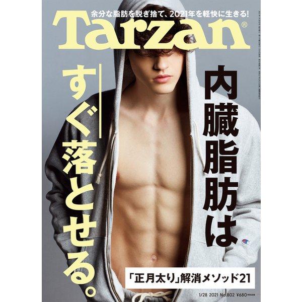 Tarzan (ターザン) 2021年 1/28号 [雑誌]