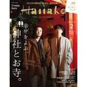 Hanako(ハナコ) 2021年 02月号 [雑誌]