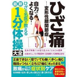 ひざ痛 変形性膝関節症 自力でよくなる! ひざの名医が教える最新1分体操大全 [単行本]