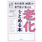 老化をとめる本―20万人を診た老化物質「AGE」の専門医が教える [単行本]