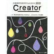 広告制作プロダクションガイドCreator〈2021〉特集 発注担当者が知っておきたいクリエイティブの基本 [単行本]