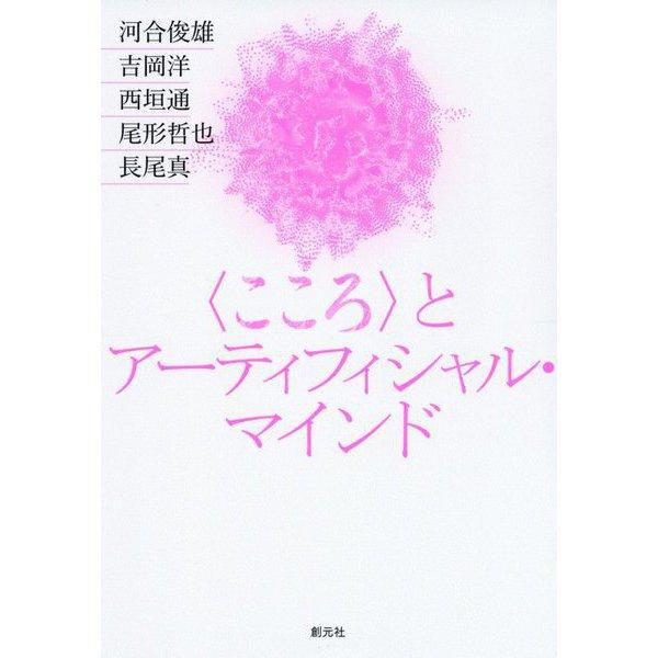 """""""こころ""""とアーティフィシャル・マインド [単行本]"""