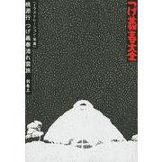 つげ義春大全 別巻三(イラストレーション・写真)桃源行 つげ義春流れ雲旅(KCデラックス) [コミック]