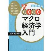 試験対応 新・らくらくマクロ経済学入門 [単行本]