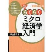 試験対応 新・らくらくミクロ経済学入門 [単行本]