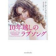 10年越しのラブソング(mirabooks) [文庫]