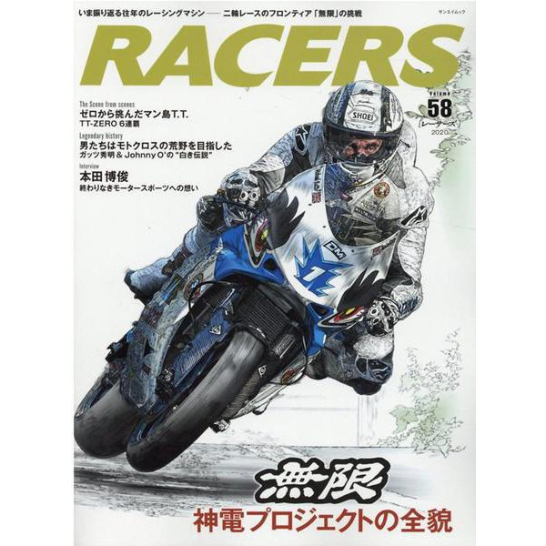 RACERS vol.58(サンエイムック) [ムックその他]