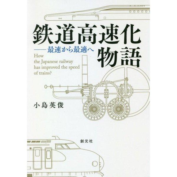 鉄道高速化物語―最速から最適へ [単行本]