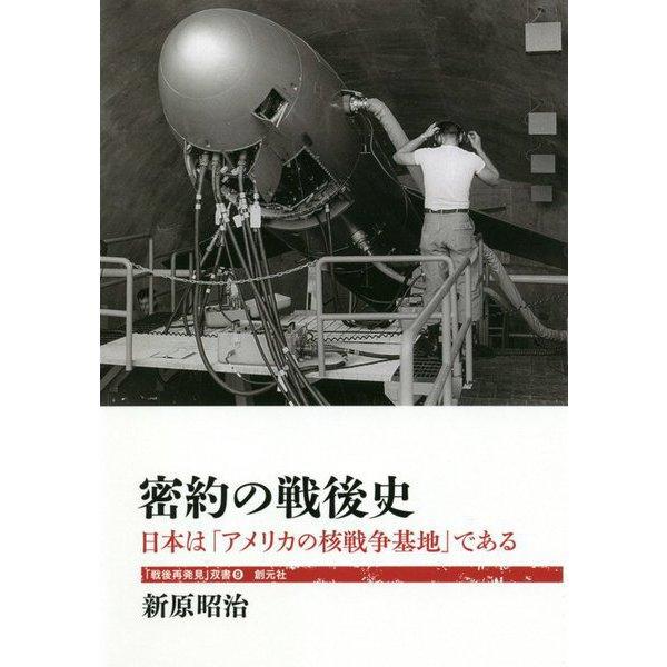 密約の戦後史―日本は「アメリカの核戦争基地」である(「戦後再発見」双書) [全集叢書]