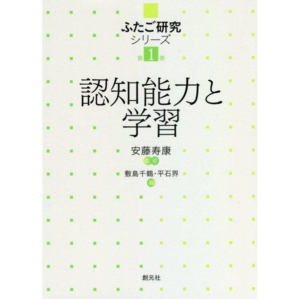 認知能力と学習(ふたご研究シリーズ〈第1巻〉) [単行本]