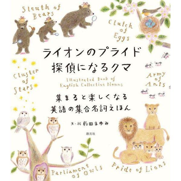 ライオンのプライド 探偵になるクマ―集まると楽しくなる英語の集合名詞えほん [単行本]