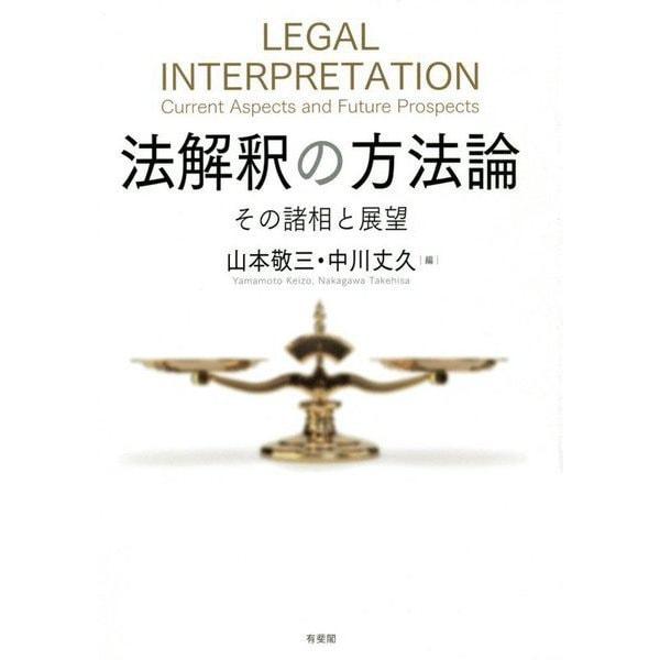 法解釈の方法論―その諸相と展望 [単行本]