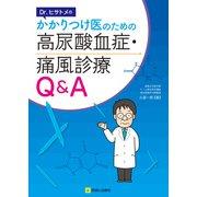 Dr. ヒサトメのかかりつけ医のための 高尿酸血症・痛風診療Q&A [単行本]