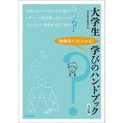 大学生学びのハンドブック 5訂版 [単行本]
