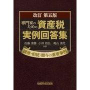 専門家のための資産税実例回答集 改訂第五版 [単行本]