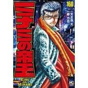 ミナミの帝王 (160)(ニチブンコミックス) [コミック]