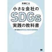 小さな会社のSDGs実践の教科書―1冊で基礎からアクション、マネジメントまでわかる [単行本]