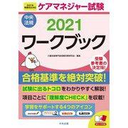 ケアマネジャー試験ワークブック〈2021〉 [単行本]