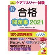 ケアマネジャー試験合格問題集〈2021〉 [単行本]