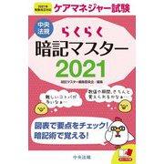 ケアマネジャー試験らくらく暗記マスター〈2021〉 [単行本]