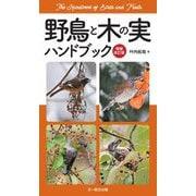 野鳥と木の実ハンドブック 増補改訂版 [図鑑]
