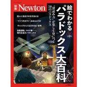 Newton 別冊 絵でわかるパラドックス大百科 増補第2版 [ムックその他]
