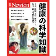 Newton 別冊 健康の科学知識 [ムックその他]