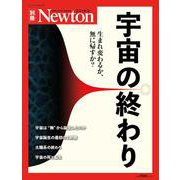 Newton 別冊 宇宙の終わり [ムックその他]