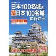 日本100名城と続日本100名城に行こう-公式スタンプ帳つき(歴史群像シリーズ) [ムックその他]