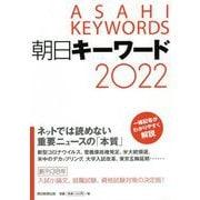 朝日キーワード〈2022〉 [事典辞典]
