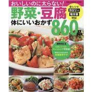 野菜・豆腐体にいいおかず860品-おいしいのに太らない! カロリー・塩分量明記(ONE COOKING MOOK) [ムックその他]