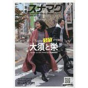 別冊スナマグ vol.1-2021NAGOYA SHOP GUIDE(流行発信MOOK) [ムックその他]