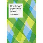 Challenge中学英和・和英辞典 カラー版-Smart Style- [事典辞典]