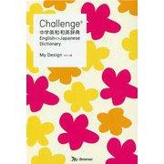 Challenge中学英和・和英辞典 カラー版-My Design- [事典辞典]