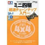 ミニ四駆超速チューンナップ入門 2021-タミヤ公式ガイドブック(ONE PUBLISHING MOOK) [ムックその他]