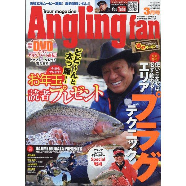 Angling Fan (アングリング ファン) 2021年 03月号 [雑誌]