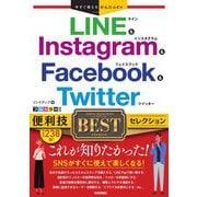 LINE & Instagram & Facebook & Twitter 便利技BESTセレクション(今すぐ使えるかんたんEx) [単行本]