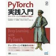 PyTorch実践入門―ディープラーニングの基礎から実装へ [単行本]